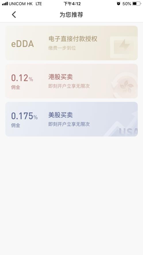 香港一卡通手机客户端截图1