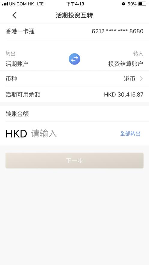 香港一卡通手机客户端截图2