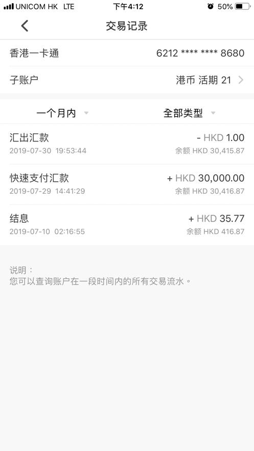 香港一卡通手机客户端截图3