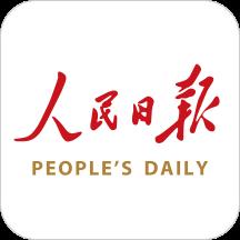 人民日报苹果客户端7.0.0 手机版
