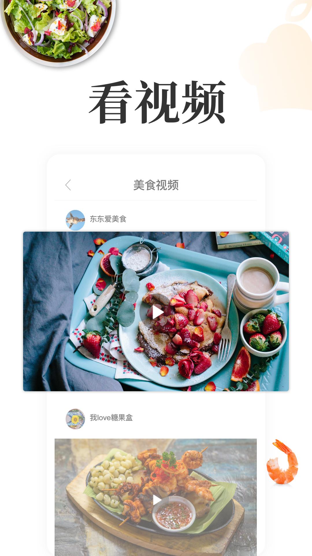 网上厨房app截图0