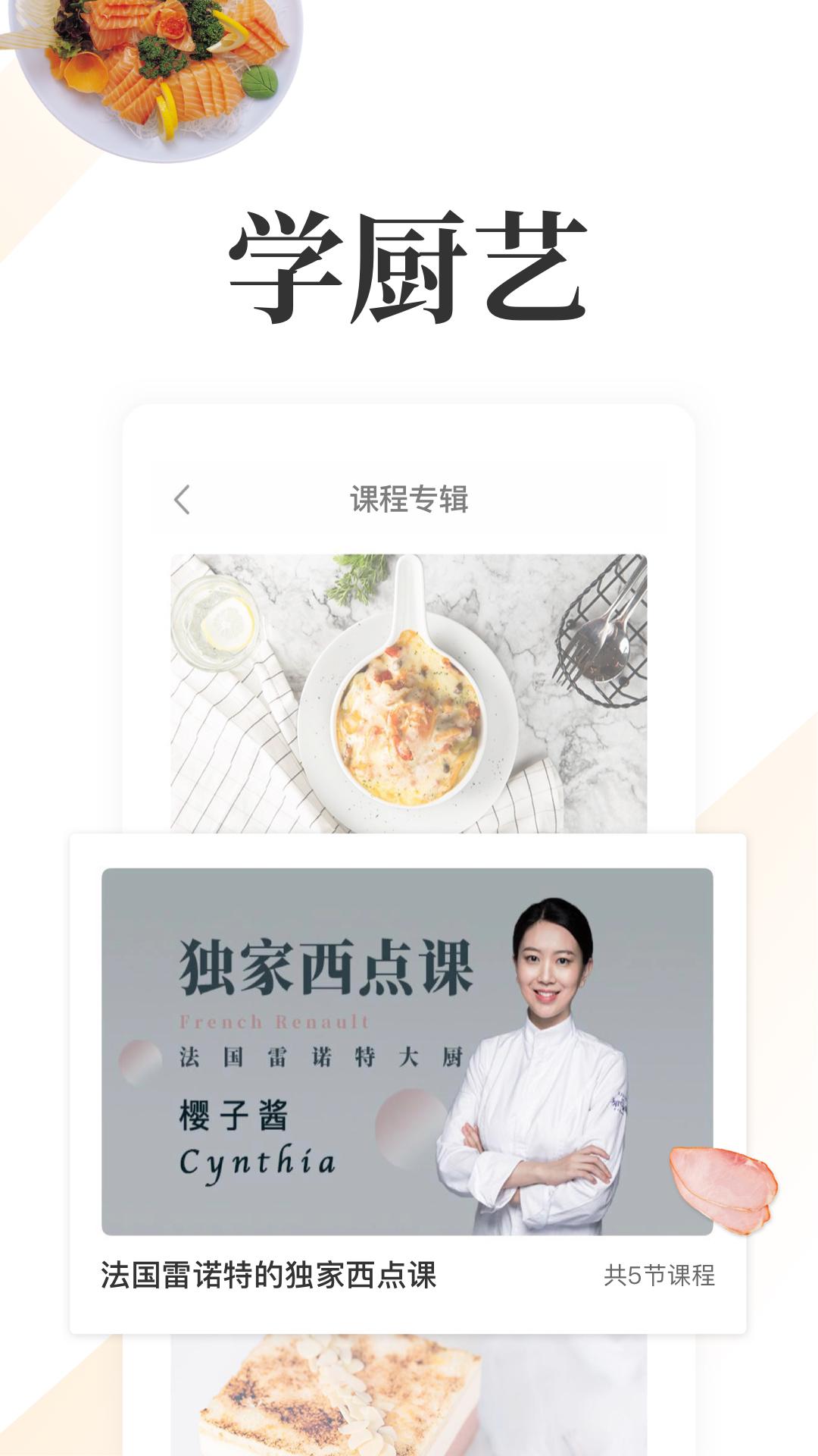 网上厨房app截图1