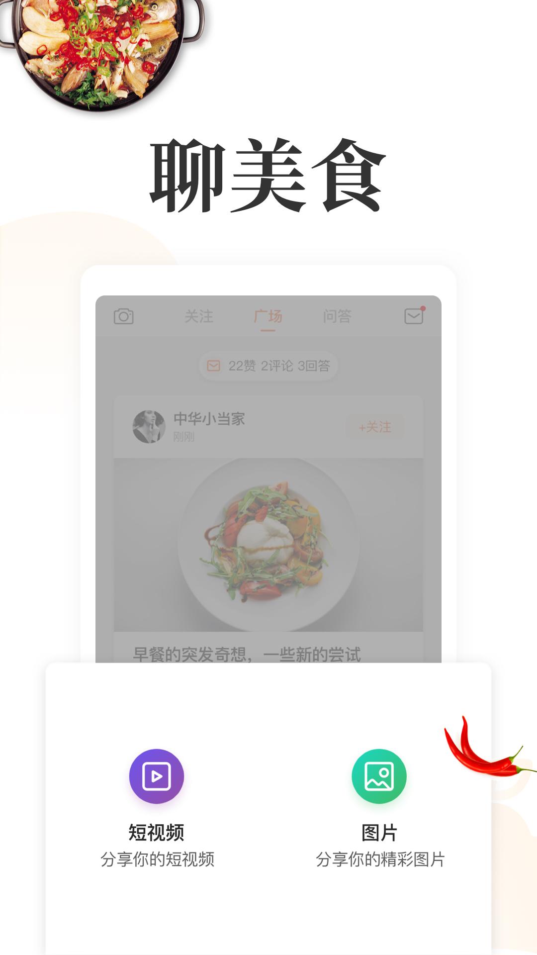 网上厨房app截图2