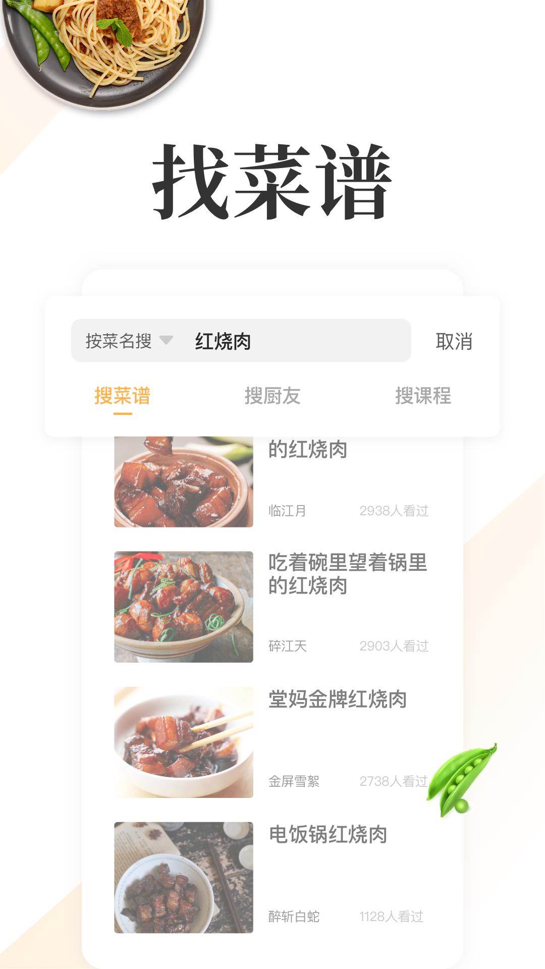 网上厨房app截图3