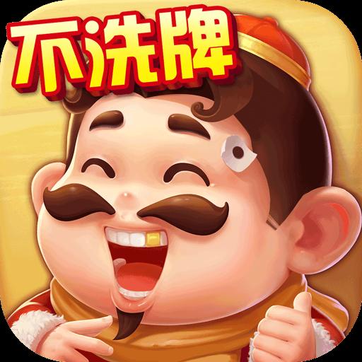 欢乐人人斗地主游戏2.25.1 安卓版