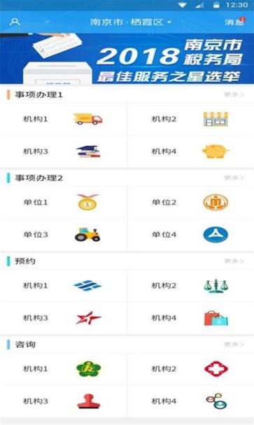 不见面中国(线上政务办理APP)截图2