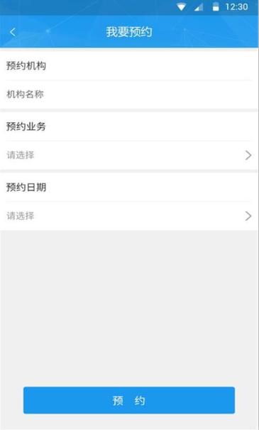 不见面中国(线上政务办理APP)截图3