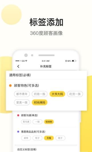 店小喵导购app截图0