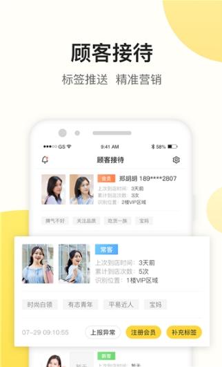 店小喵导购app截图1