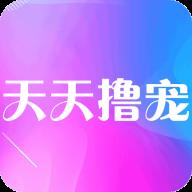 天天撸宠app1.0 安卓最新版
