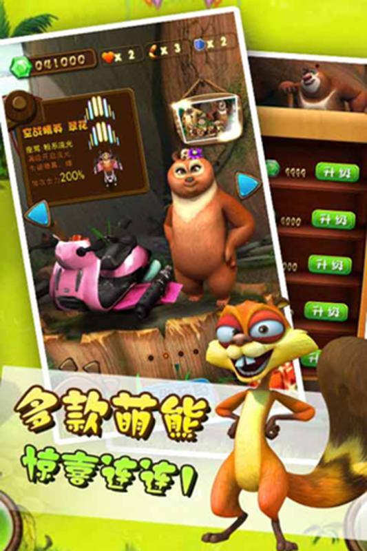 熊出没奇幻空间2游戏截图0