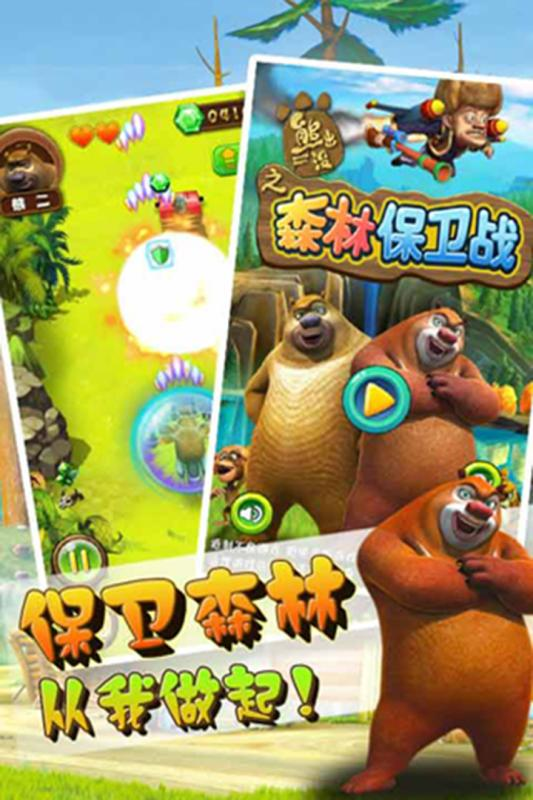 熊出没奇幻空间2游戏截图2