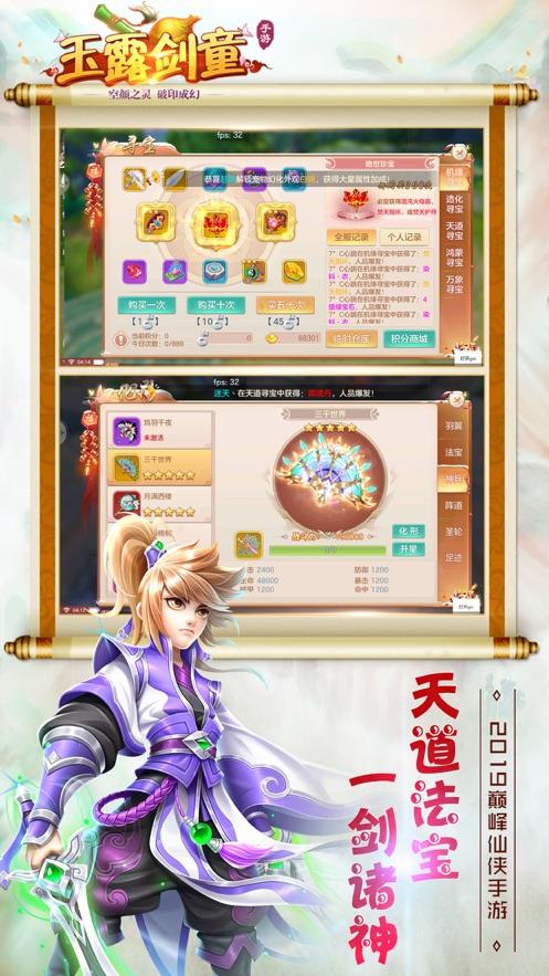 玉露剑童游戏官方版截图1