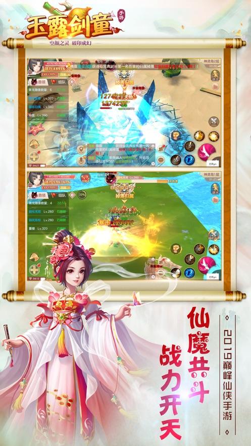 玉露剑童游戏官方版截图2