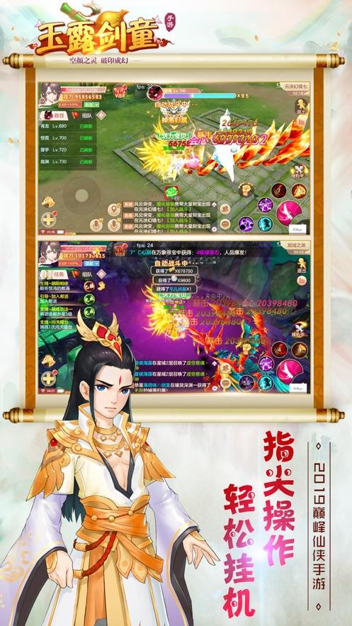 玉露剑童游戏官方版截图3