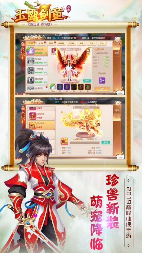 玉露剑童游戏官方版截图0