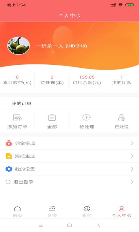 哆啦爱购app截图3