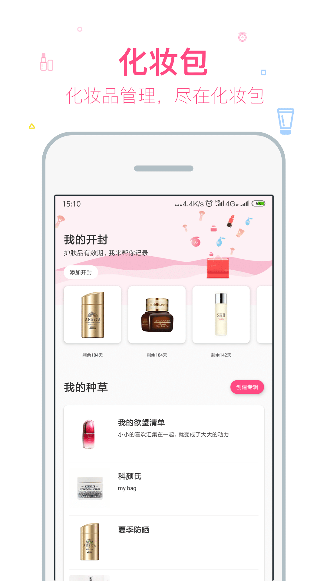 美妆心得app截图2