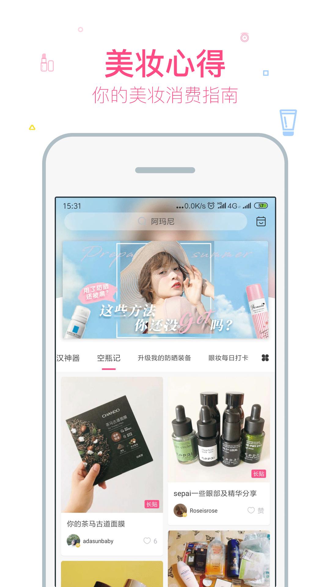 美妆心得app截图3