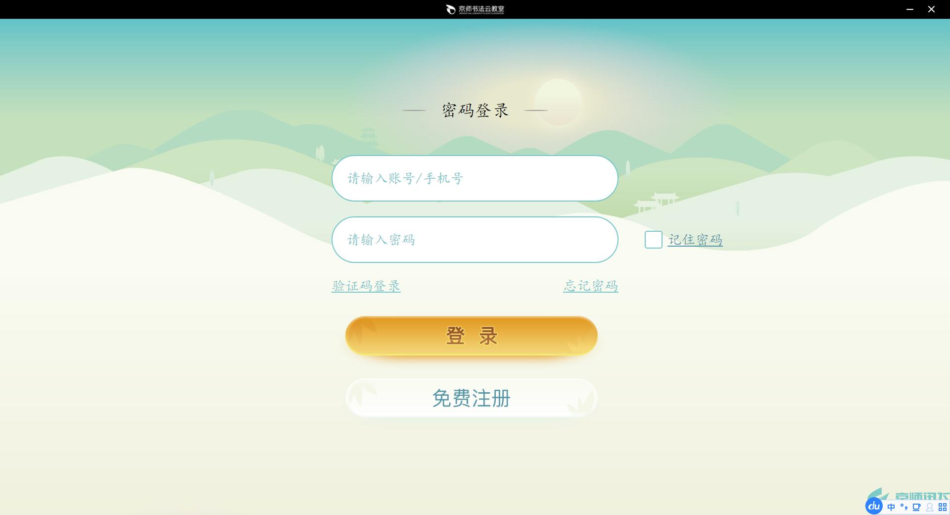 京师书法云教室截图0