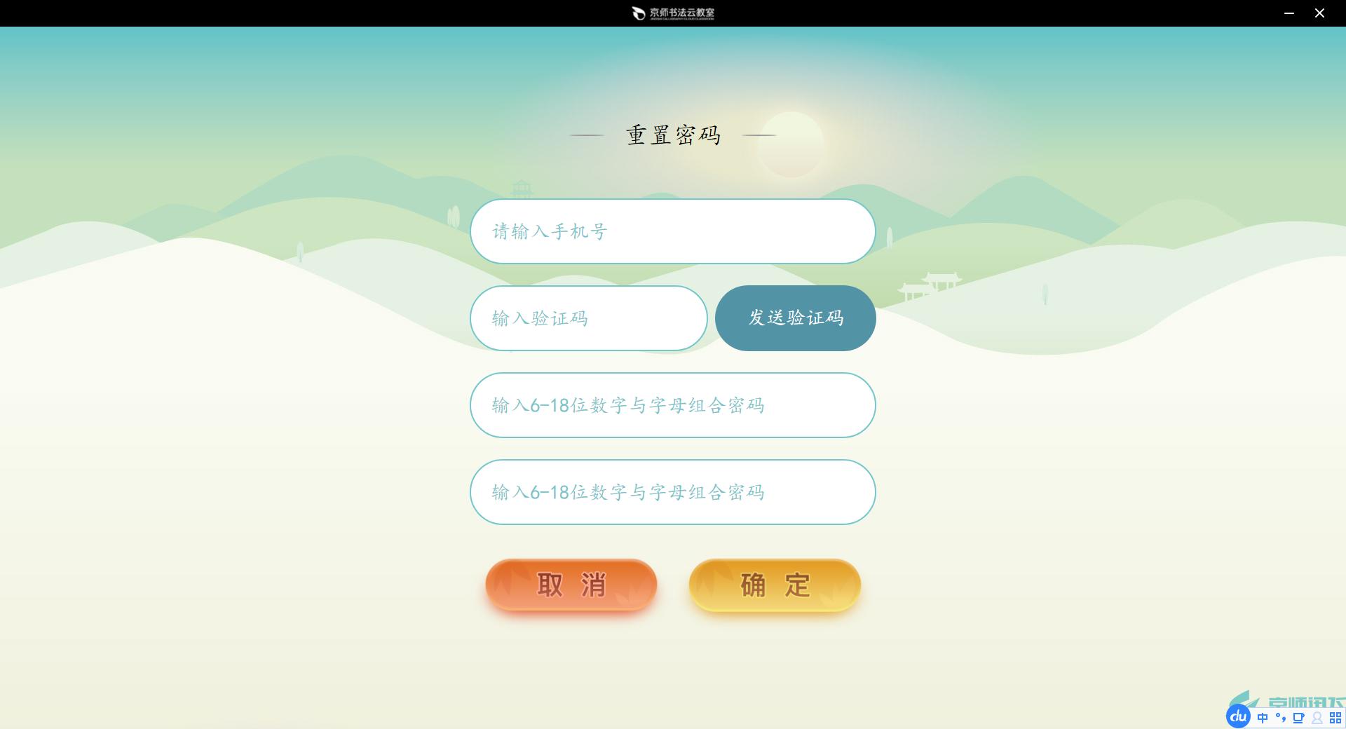 京师书法云教室截图1