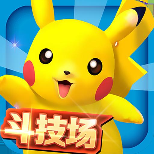 口袋妖怪3DS手游5.5.0 官方安卓版