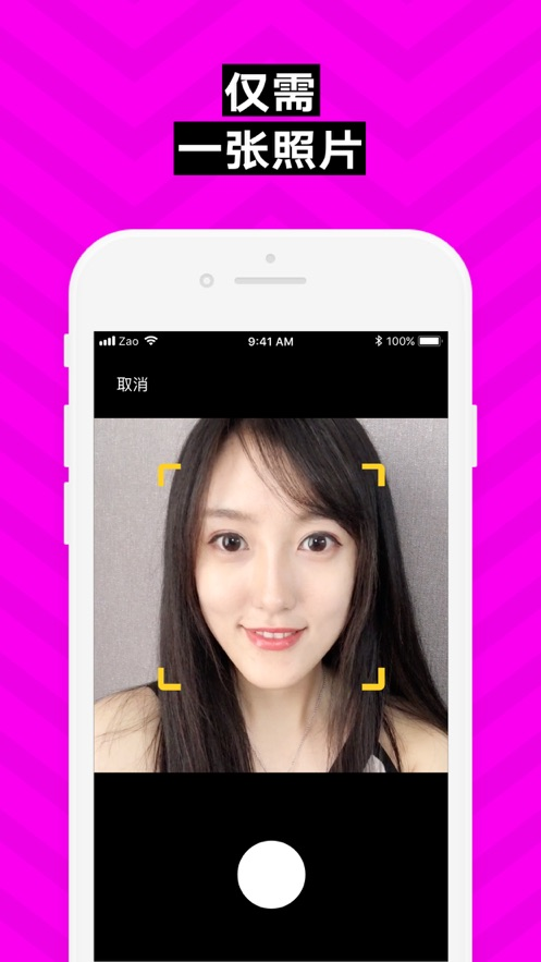 ZAO融合生成app截图0