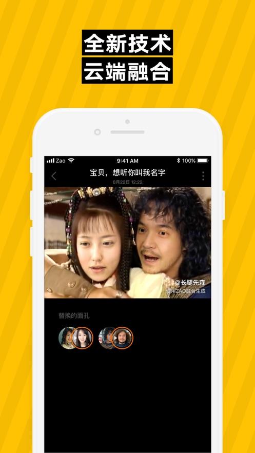 ZAO融合生成app截图1