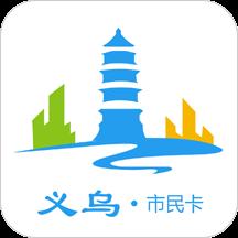 义乌市民卡app
