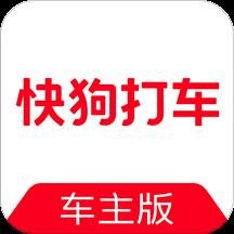 快狗打车车主端(原58速运)4.13.0 苹果最新版