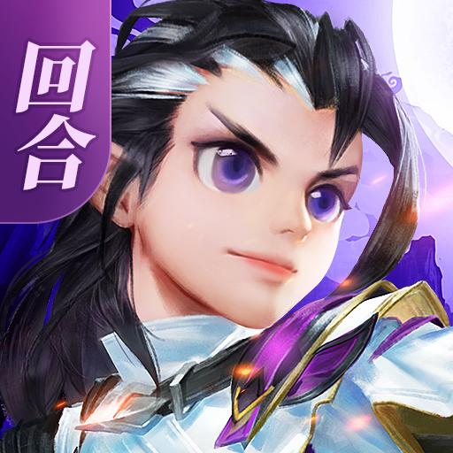 永恒诸神1.0 安卓版