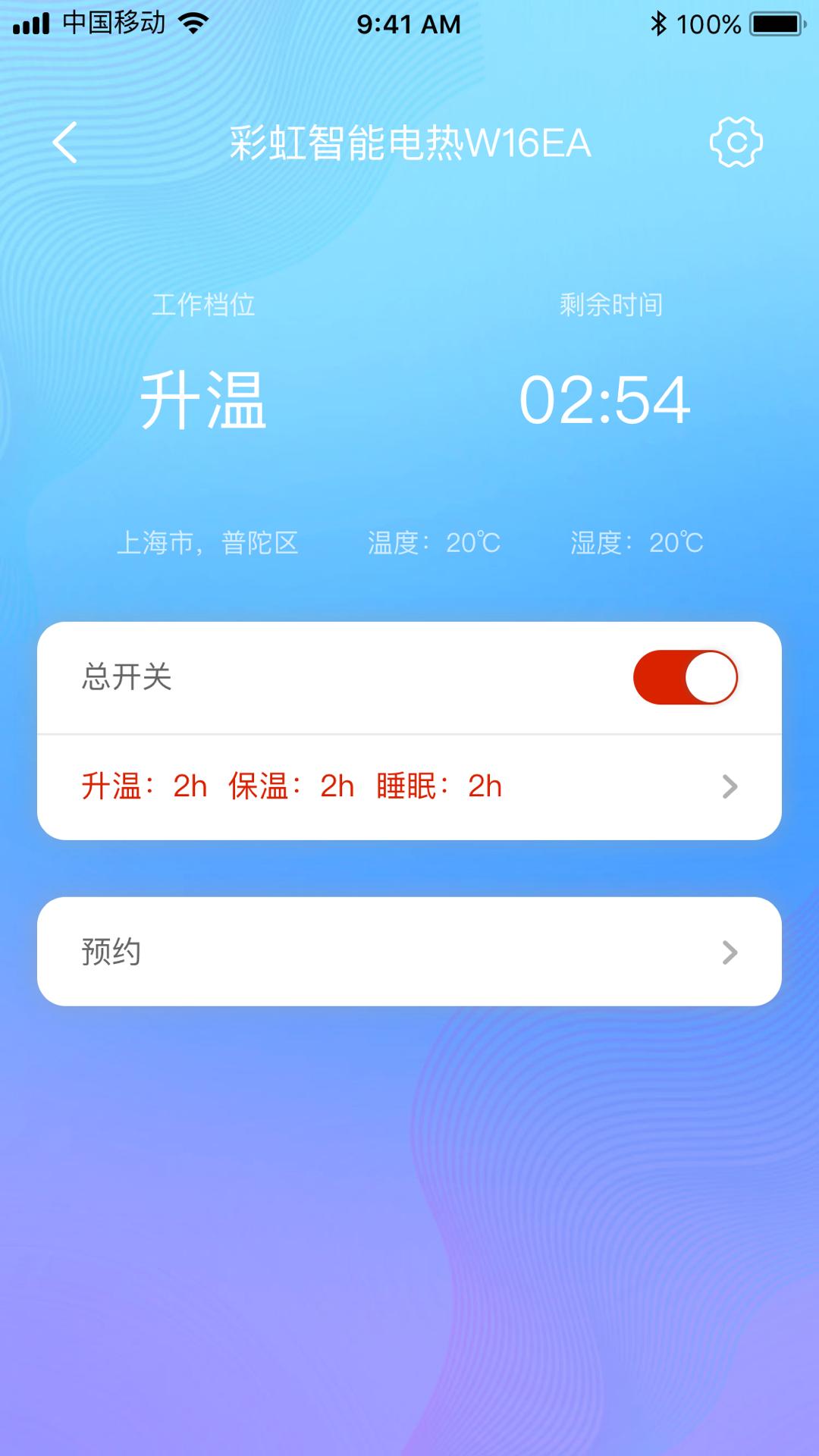 彩虹智能手机版截图0