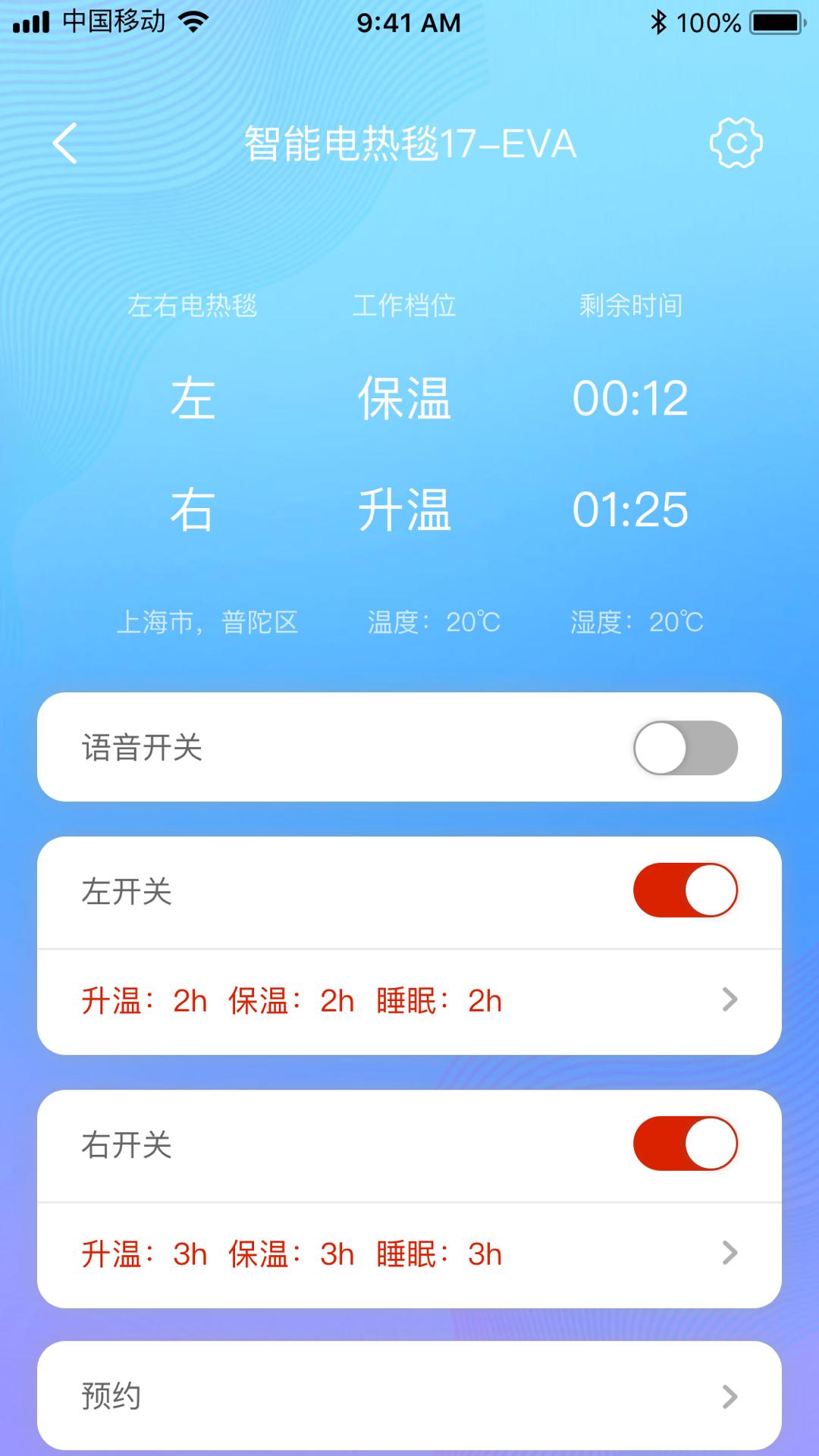 彩虹智能手机版截图2