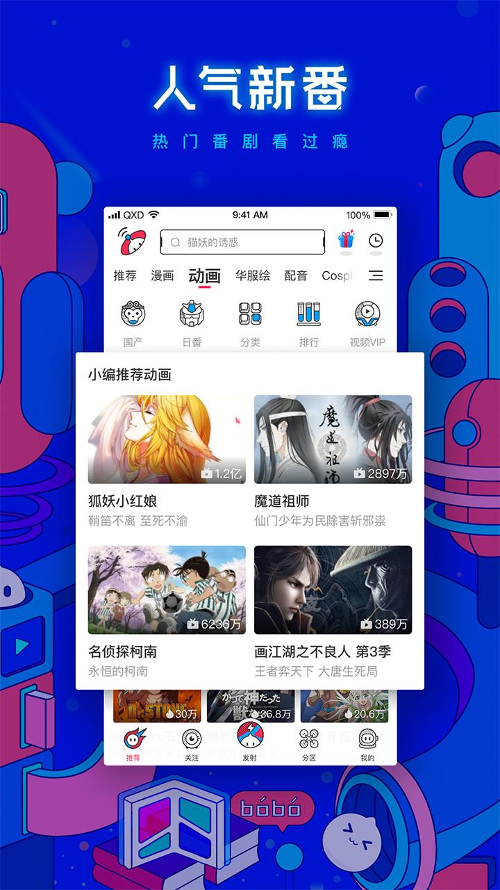 波洞星球app截图1