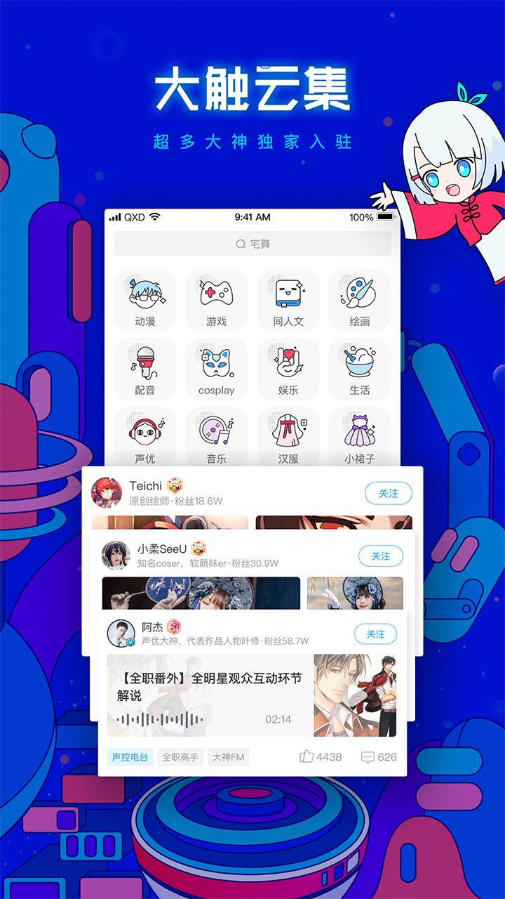 波洞星球app截图2