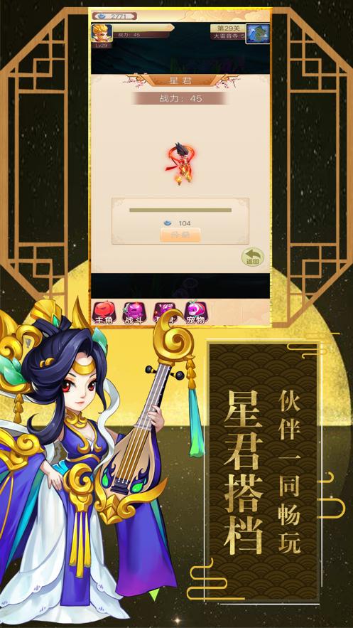 魔童捉妖记游戏截图1