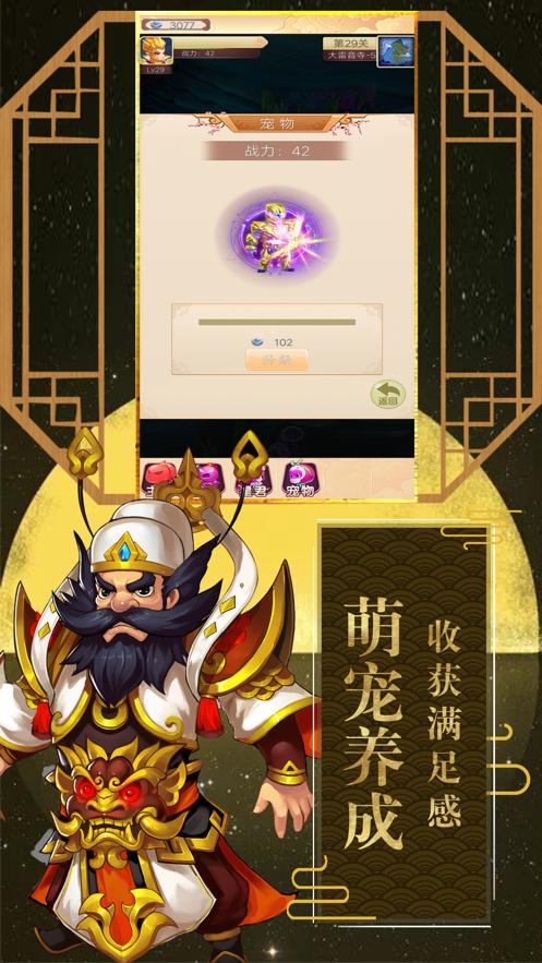 魔童捉妖记游戏截图2