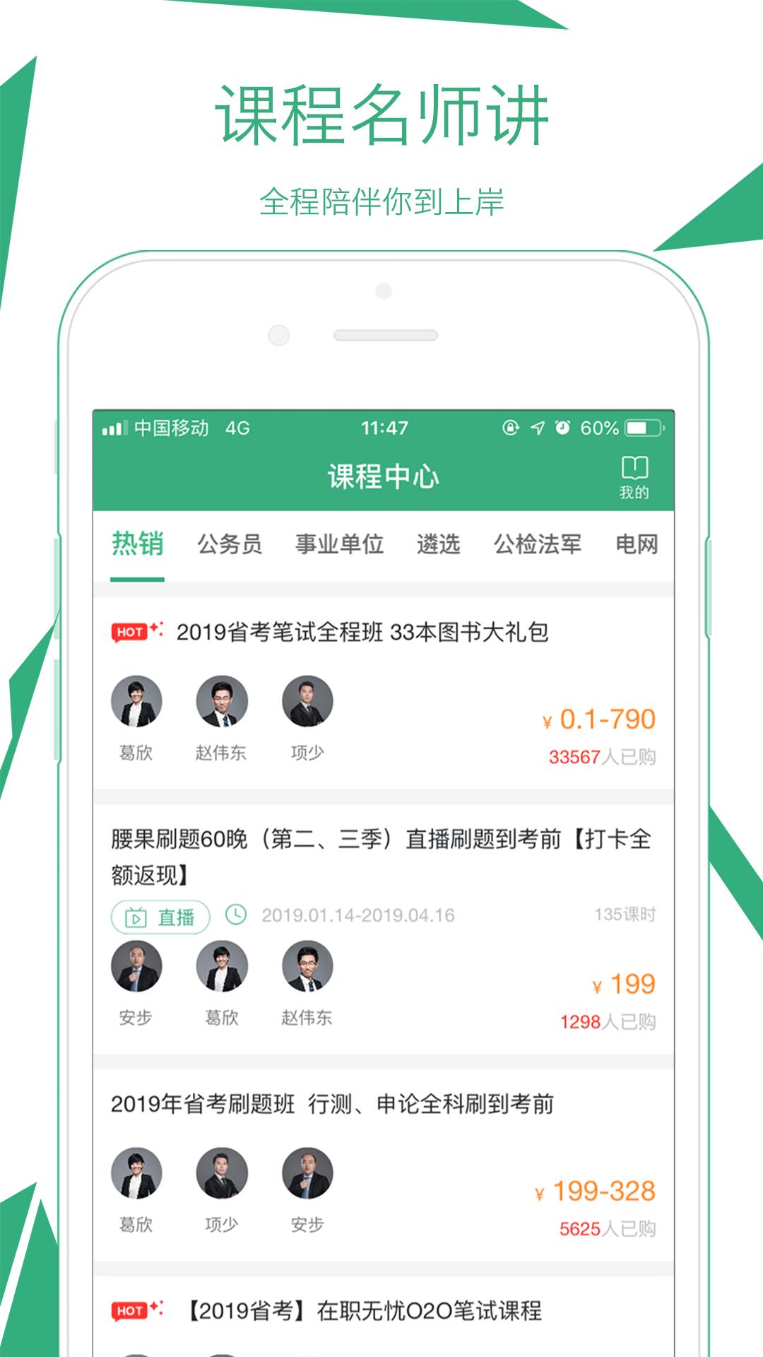 腰果公考app截图1