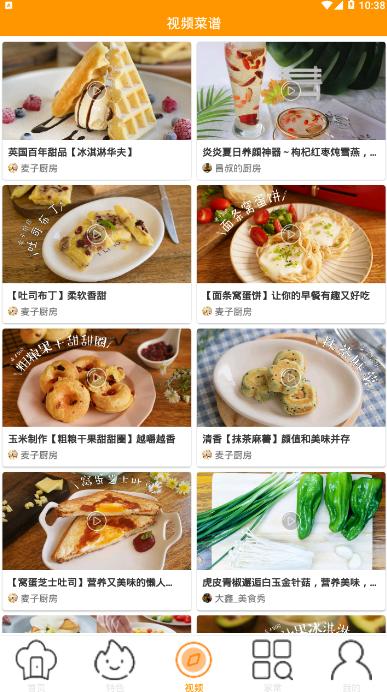 农家菜谱app截图2