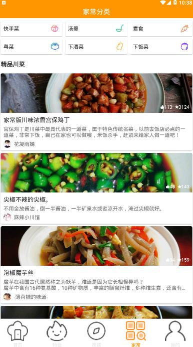 农家菜谱app截图3