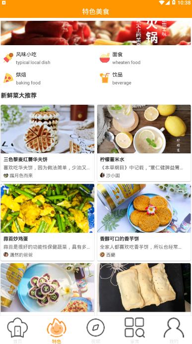农家菜谱app截图1
