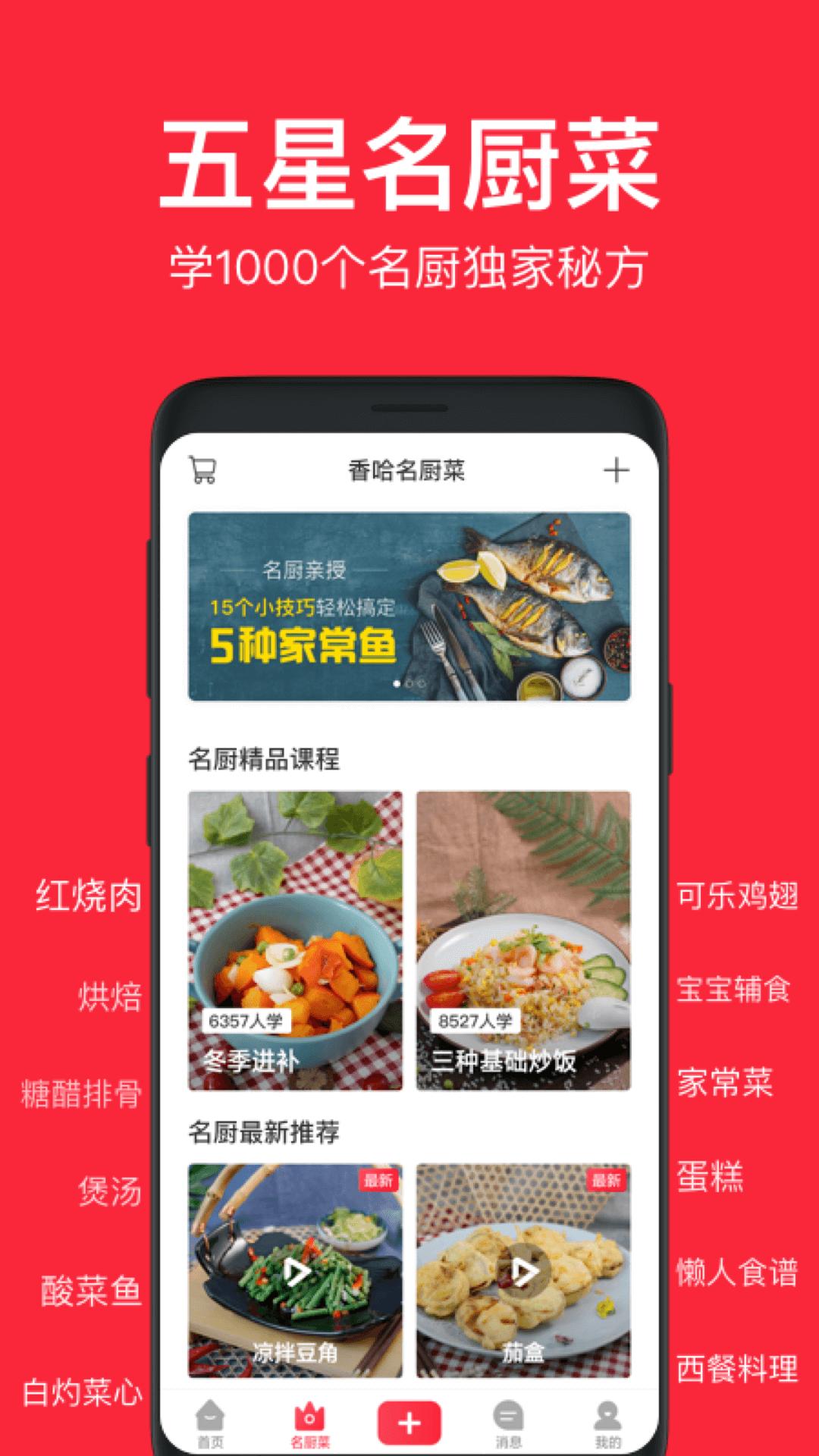 香哈菜谱app截图0