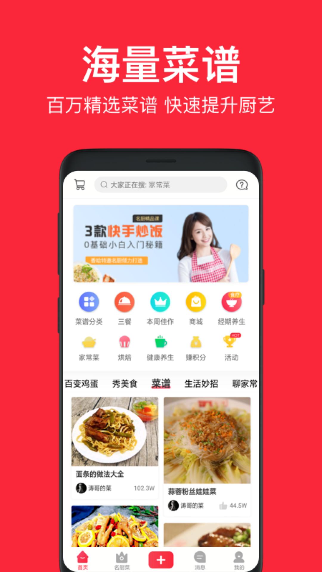 香哈菜谱app截图3