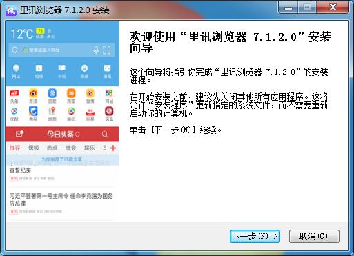 里讯浏览器官方版截图0