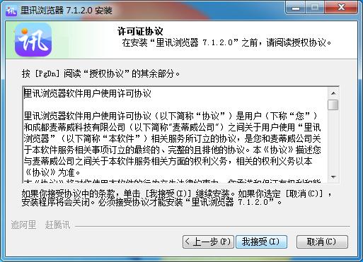 里讯浏览器官方版截图1
