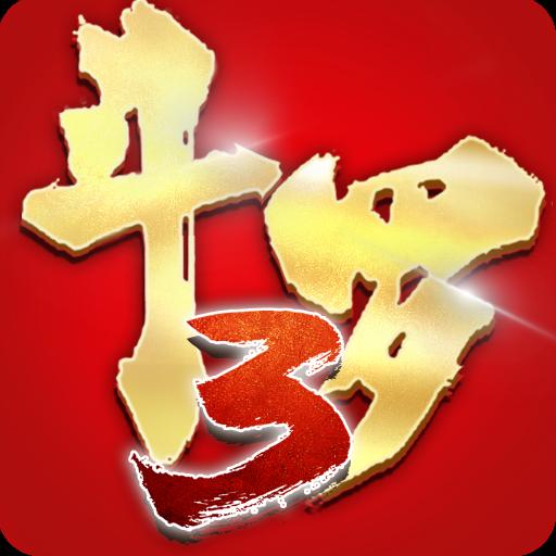 龙王传说斗罗大陆3正版手游2.9.0 安卓版