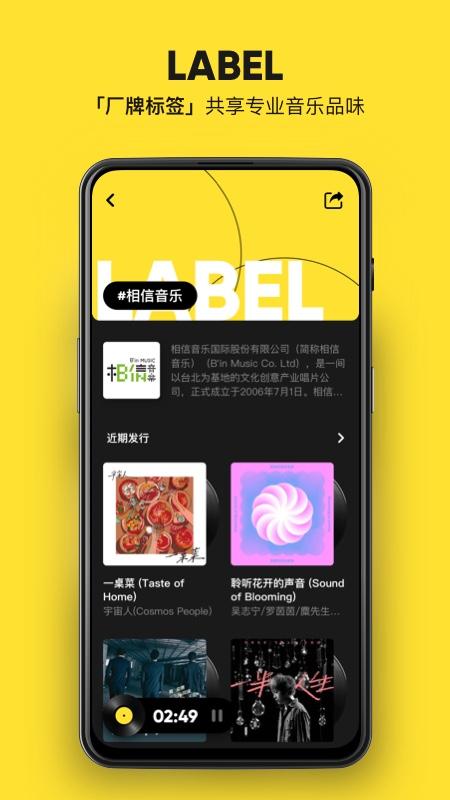 MOO音乐app截图1
