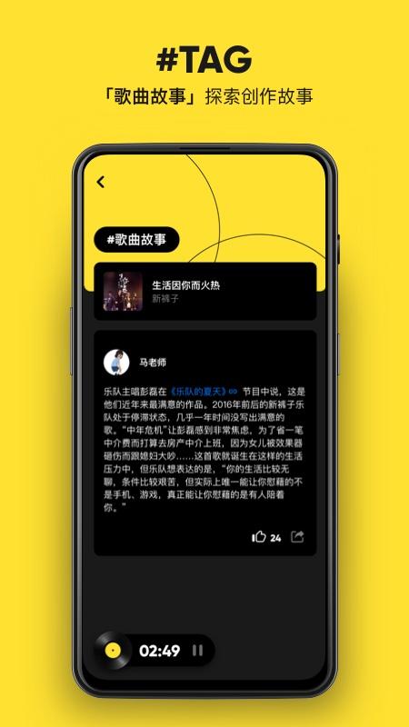 MOO音乐app截图2