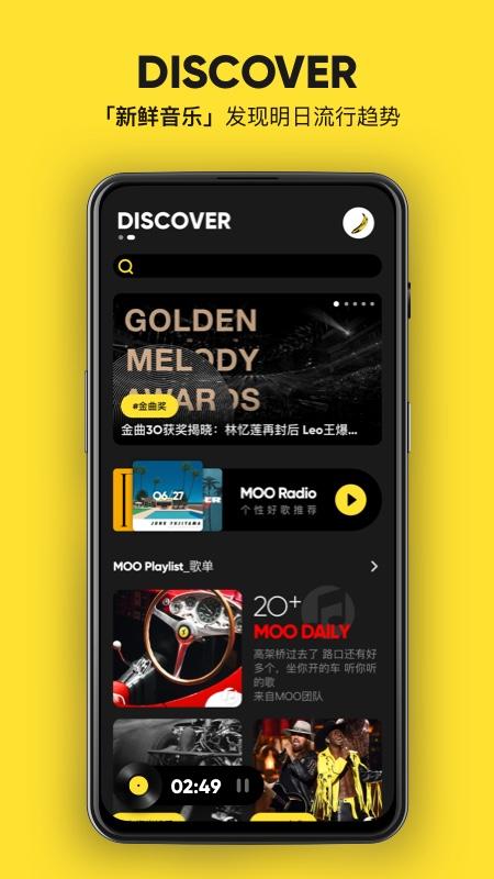 MOO音乐app截图3
