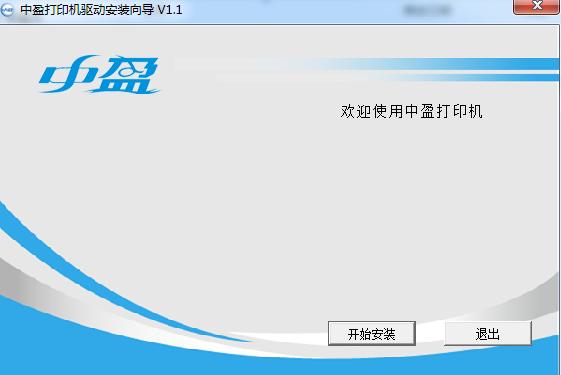 中盈NX-720打印机驱动截图0